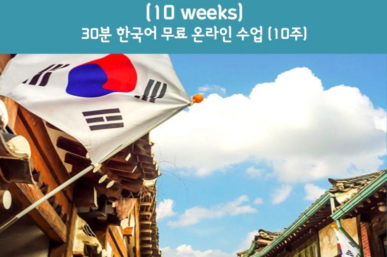 Free 30min Korean 한국어 무료